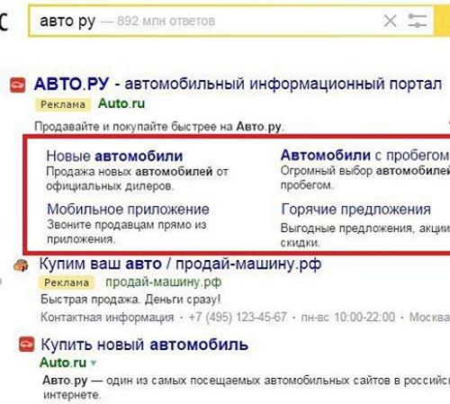 Как сделать большое объявление в Яндекс Директе
