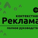 Операторы соответствия Яндекс Директ и Google AdWords (часть вторая)